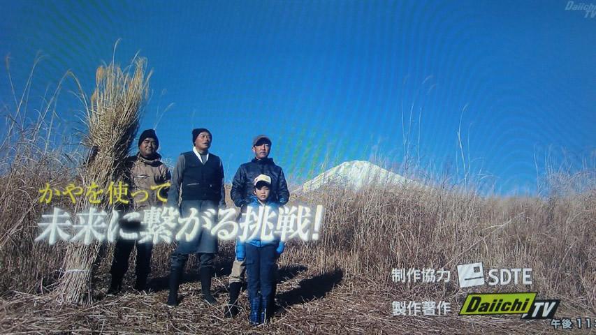 2018年2月20日放送 静岡第一テレビ NEXT